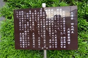 大得寺の説明板(玉城町田丸)