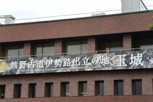 「熊野古道伊勢路出立の地 玉城」の横断幕(玉城町役場)