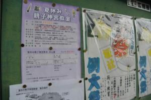 例大祭の案内ポスター(坂社)