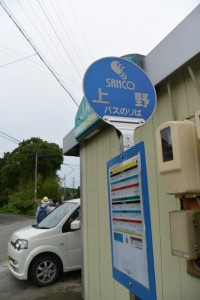 SANCO 上野 バスのりば