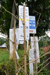 勢州松阪愛宕山、津島神社他の御札(伊勢市上野町)