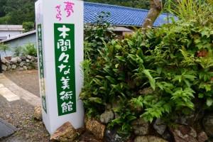 木間々な美術館入口(伊勢市横輪町)