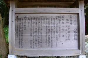 小丹神社の御祭神他の説明板