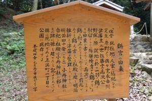 鶴宮の由来の説明板(小丹神社)