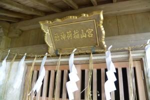 宮山稲荷神社(大明神)(津市上浜町)