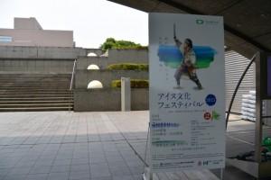 アイヌ文化フェスティバルの看板(三重県総合文化センター)