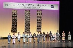 アイヌ文化フェスティバル(三重県文化会館)
