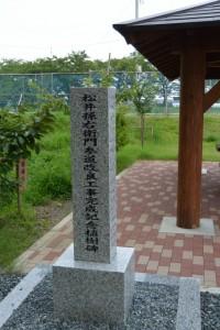 松井孫右衛門参道改良工事完成記念植樹碑