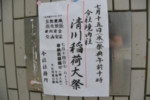 今社境内社 清川稲荷大祭の案内掲示