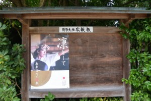 須原大社の広報板(伊勢市一之木)