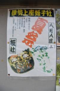 伊勢上座蛭子社 夏祭のポスター