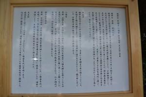 新たに設置されていた説明板(橘神社)