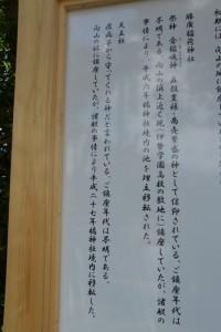天王社に関する記述(橘神社の説明板)