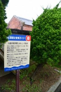 神社港歴史散策ガイド8、大蔵省境界標と赤レンガ塩倉
