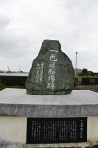 一色渡船場跡の碑