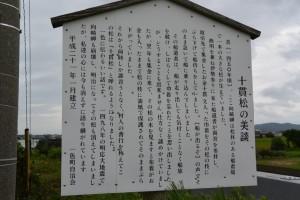 「十貫松の美談」説明板(伊勢市一色町)