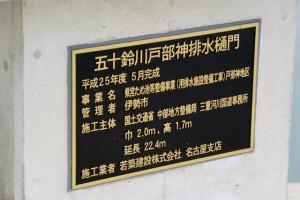 五十鈴川戸部神排水樋門の銘板
