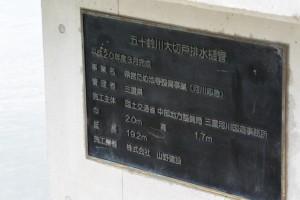 五十鈴川大切戸排水樋管の銘板