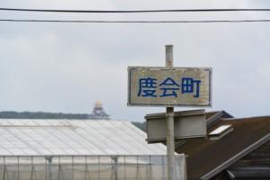 度会町の地名板と伊勢安土桃山文化村の天主閣