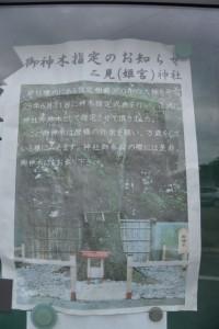 二見(姫宮)神社 御神木指定(平成25年)のお知らせ掲示