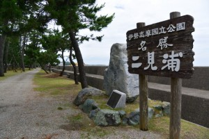 伊勢志摩国立公園 名勝 二見浦の看板
