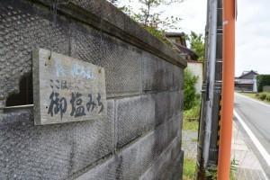 「倭姫ろまん ここは 御塩みち」の案内板(国道42号荘1交差点〜汐合橋)