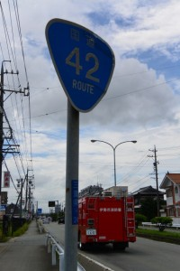 御塩道(国道42号)