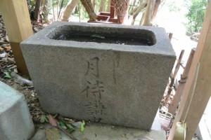月待講中と刻された手水石(黒瀬八幡宮)