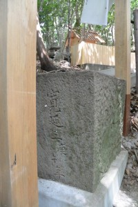 寛延三庚午年と刻された手水石(黒瀬八幡宮)