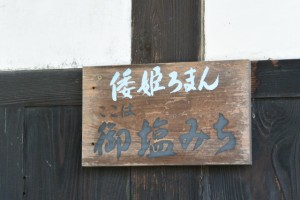 「倭姫ろまん ここは 御塩みち」の案内板(角屋醤油味噌溜製造所)