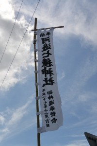 清浄坊橋(勢田川)に立てられた幟「奉納 河邊七種神社 御神遷奉賛会 平成二十七年十一月吉日」