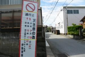 「天王祭の為 通行止・・・」の交通規制看板