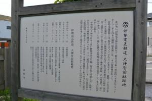 伊勢電気鉄道・大神宮前駅跡地