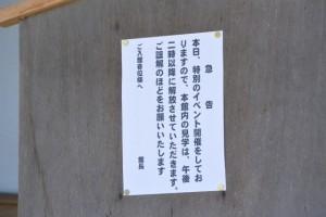 特別のイベントによる見学停止の案内(山田奉行所記念館)