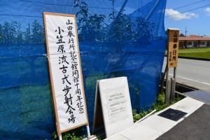 弓馬術礼法小笠原流 古式歩射 三三九手挟式(山田奉行所記念館)の案内