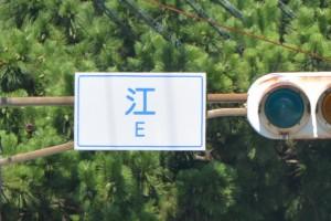 日本一いや世界一短い名前の交差点、江・え・E