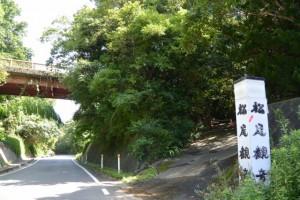 松尾観音寺への急な坂道