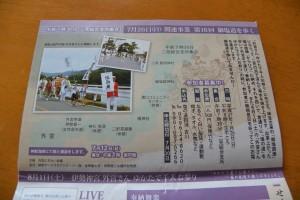 7月26日(日)関連事業 第16回 御塩道を歩く の案内