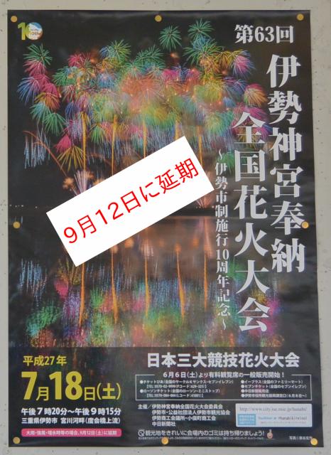 第63回伊勢神宮奉納全国花火大会「9月12日に延期』ポスター案