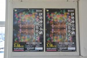 第63回伊勢神宮奉納全国花火大会は9月12日に延期