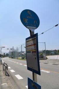 SANCO 佐八 バスのりば(佐八小学校付近)