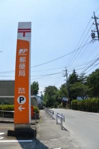 JP宮本郵便局