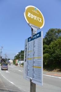 おかげバス(2)辻久留・藤里ルート 旭町住宅前 バスのりば