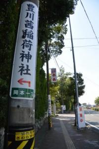 豊川茜稲荷神社の電柱看板