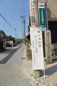 神灯路幻影 スタンプラリーの看板(神路通)