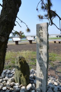 浅間神社高向冨士講遥拝所(宮川大橋下流側)