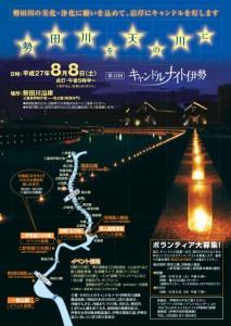第13回キャンドルナイト伊勢 〜勢田川を天の川に〜 のポスター