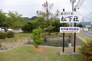 松下社(伊勢市二見町松下)