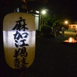 麻加江かんこ踊り、精霊おくり(慶林寺)