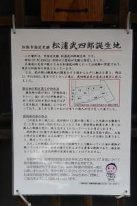 松浦武四郎生家(松阪市指定史跡 松浦武四郎生誕地)
